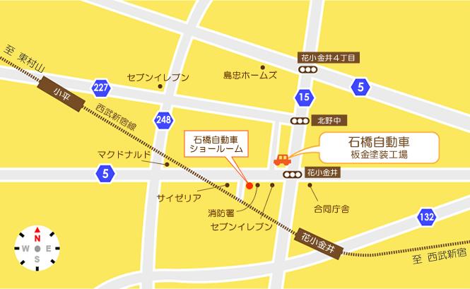 〒187-0002 東京都小平市花小金井5-55-1 有限会社 石橋自動車