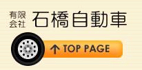 有限会社 石橋自動車 >>TOPPAGE